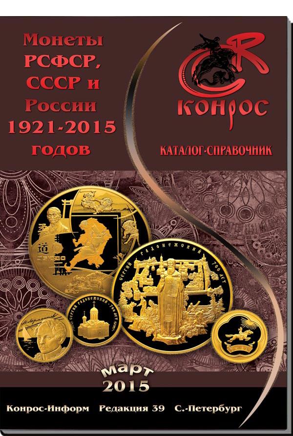 Каталог Цен Монет Рф