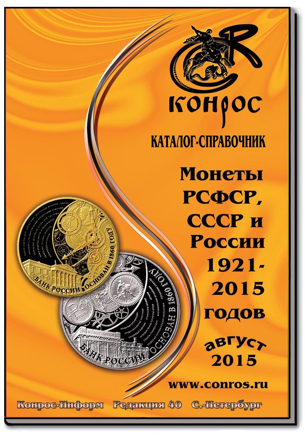 Скачать каталог монет царской россии.