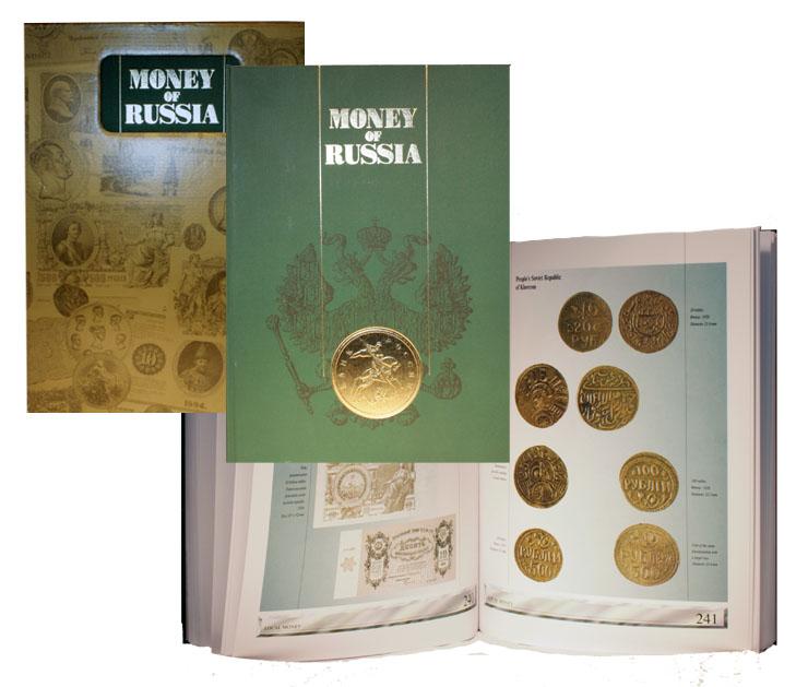 Деньги россии лившиц сколько стоят монеты 1999 года