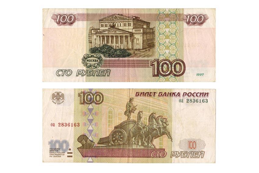 картинки 100 рублей печатать несчастью