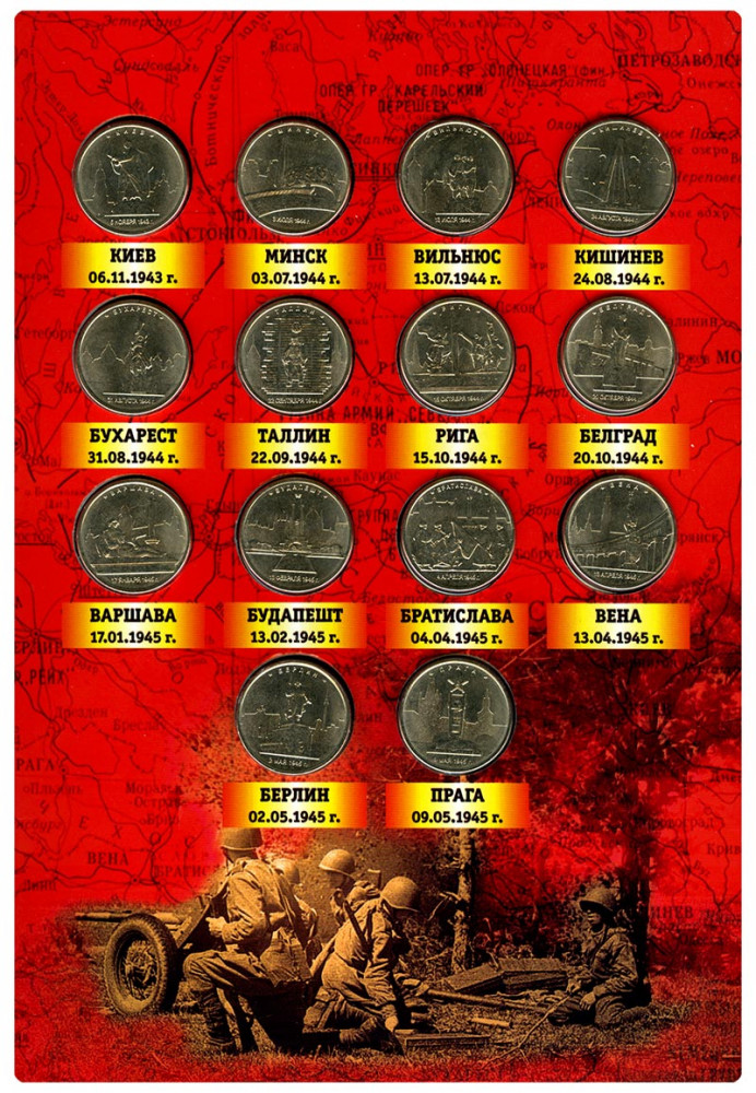Набор монет столицы государств освобожденные советскими войсками цена 1 гривня 2010года