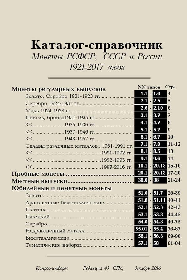 конрос 2017 скачать торрент - фото 5