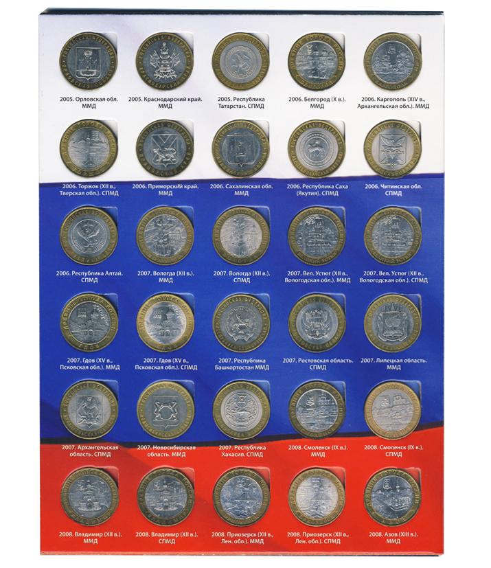 список и фото юбилейных монет рф дату, можно почитать