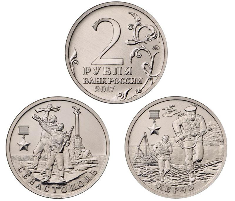 Юбилейные монеты 2 рублей россии 2017 интернет магазин монет в украине