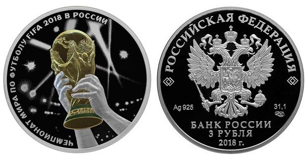 25 рублей чемпионат мира 2019. Юбилейные монеты картинки