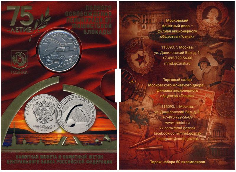 Монета купить 75-летие полного освобождения ленинграда от фашистской блокады