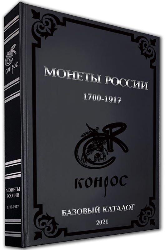базовый каталог 2021