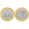 Россия 10 рублей, 2013 год. Республика северная Осетия-Алания
