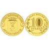 Россия 10 рублей, 2013 год. Города воинской славы. Архангельск